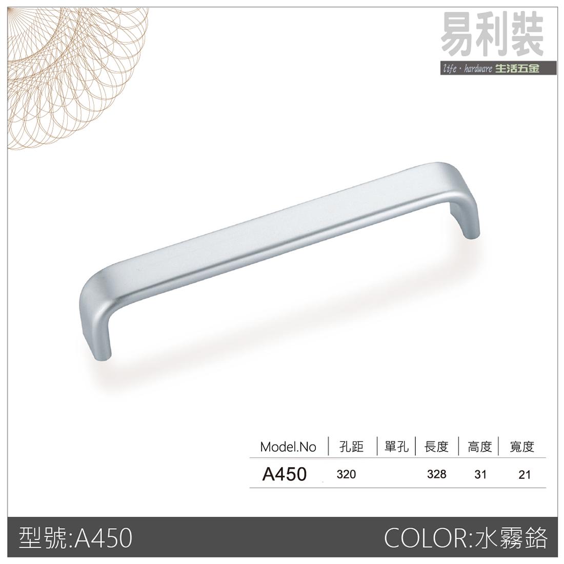 【 EASYCAN  】A450(320) 易利裝生活五金 櫥櫃抽屜把手取手 浴室 廚房 房間 臥房 衣櫃 小資族 辦公家具 系統家具