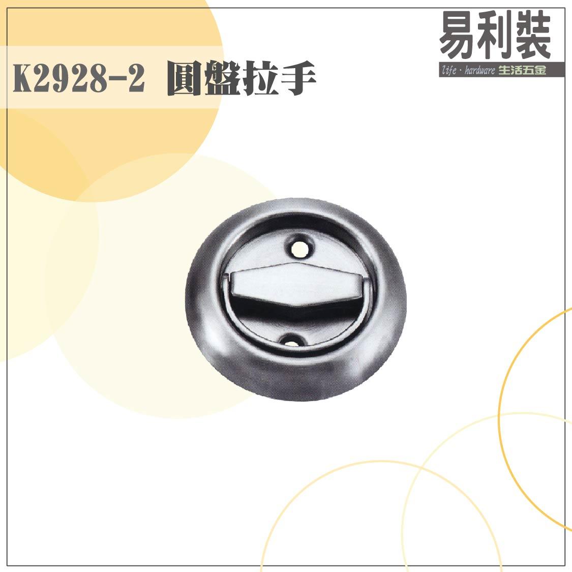 【 EASYCAN  】K2928-2 不鏽鋼圓盤拉手  易利裝生活五金 浴室 廚房 房間 臥房 衣櫃 小資族 辦公家具 系統家具 0