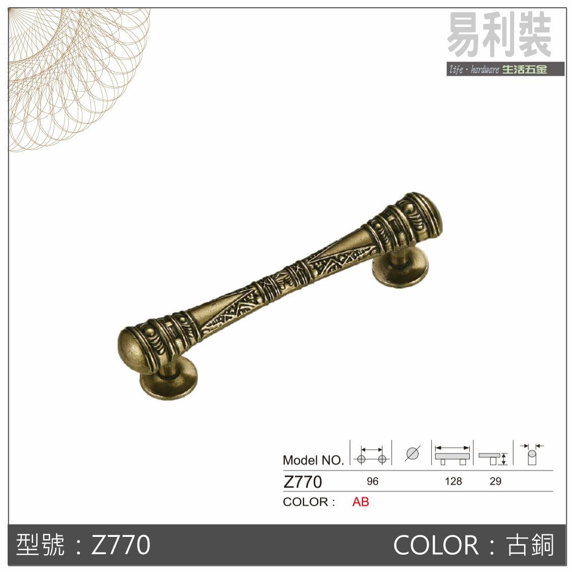 Z770-96-古銅色 易利裝生活五金 櫥櫃抽屜把手取手 古典把手 復古把手 鋅合金把手