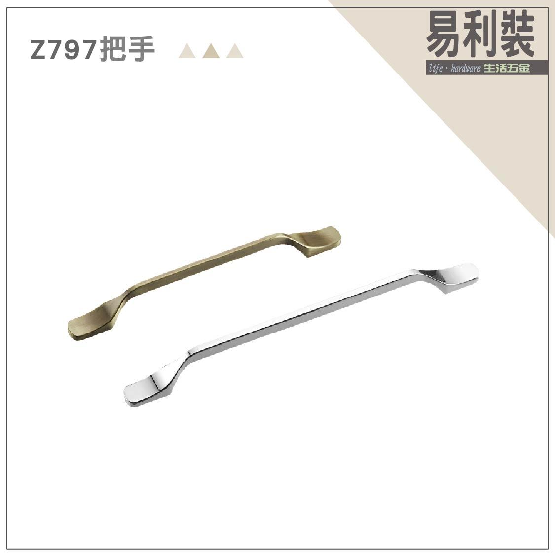 Z797 易利裝生活五金 櫥櫃抽屜把手取手 雙孔現代把手 一體成型把手 鋁合金把手 0