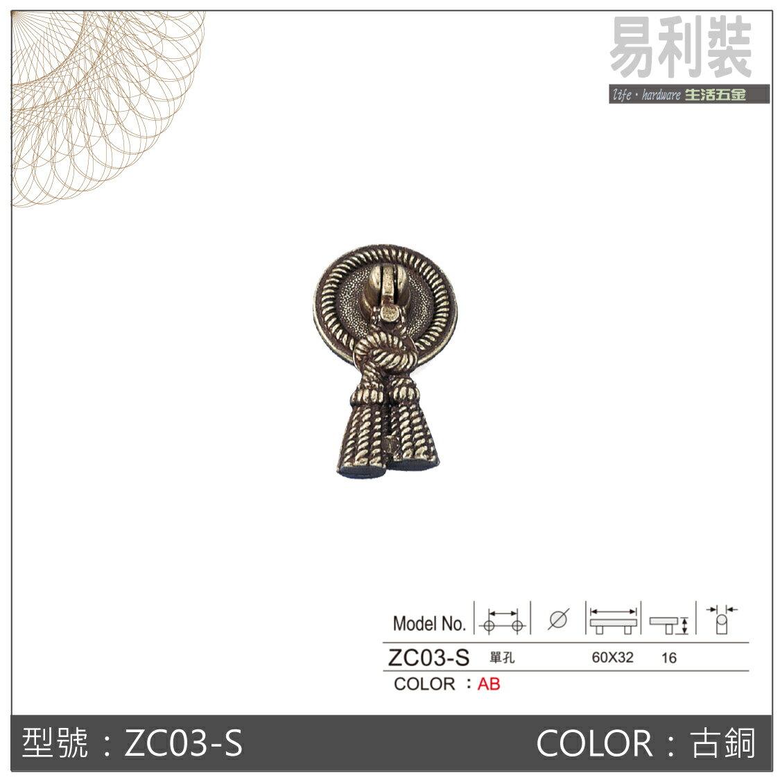 ZC03-S-古銅色 易利裝生活五金 櫥櫃抽屜把手取手 古典把手 復古把手 鋅合金把手