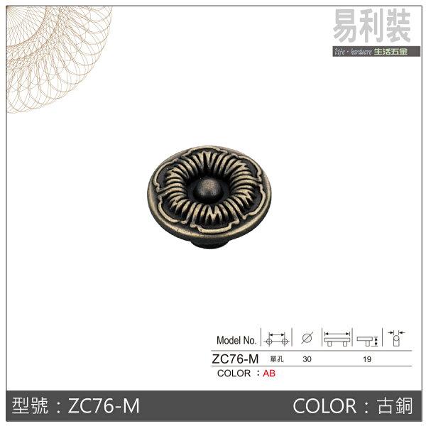 易利裝生活五金:ZC76-M-古銅色易利裝生活五金櫥櫃抽屜把手取手古典把手復古把手鋅合金把手