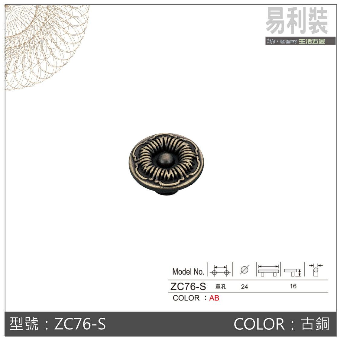 ZC76-S-古銅色 易利裝生活五金 櫥櫃抽屜把手取手 古典把手 復古把手 鋅合金把手