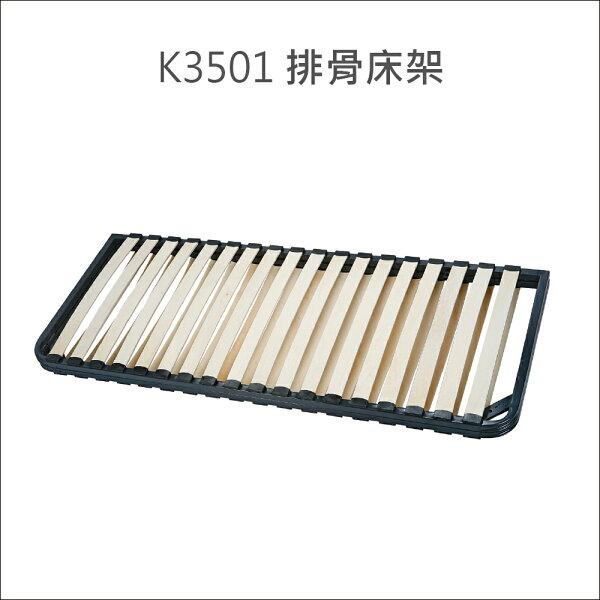 易利裝生活五金:K3501排骨床架活動床架摺疊床架DIY床架易利裝生活五金【限自取、限自取、限自取】