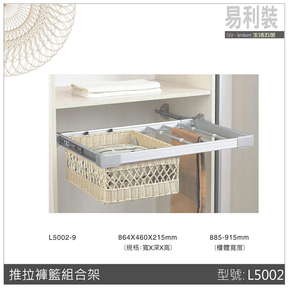 【 EASYCAN 】L5002-9 推拉褲籃組合架 易利裝生活五金 房間 臥房 客廳 小資族 辦公家具 系統家具
