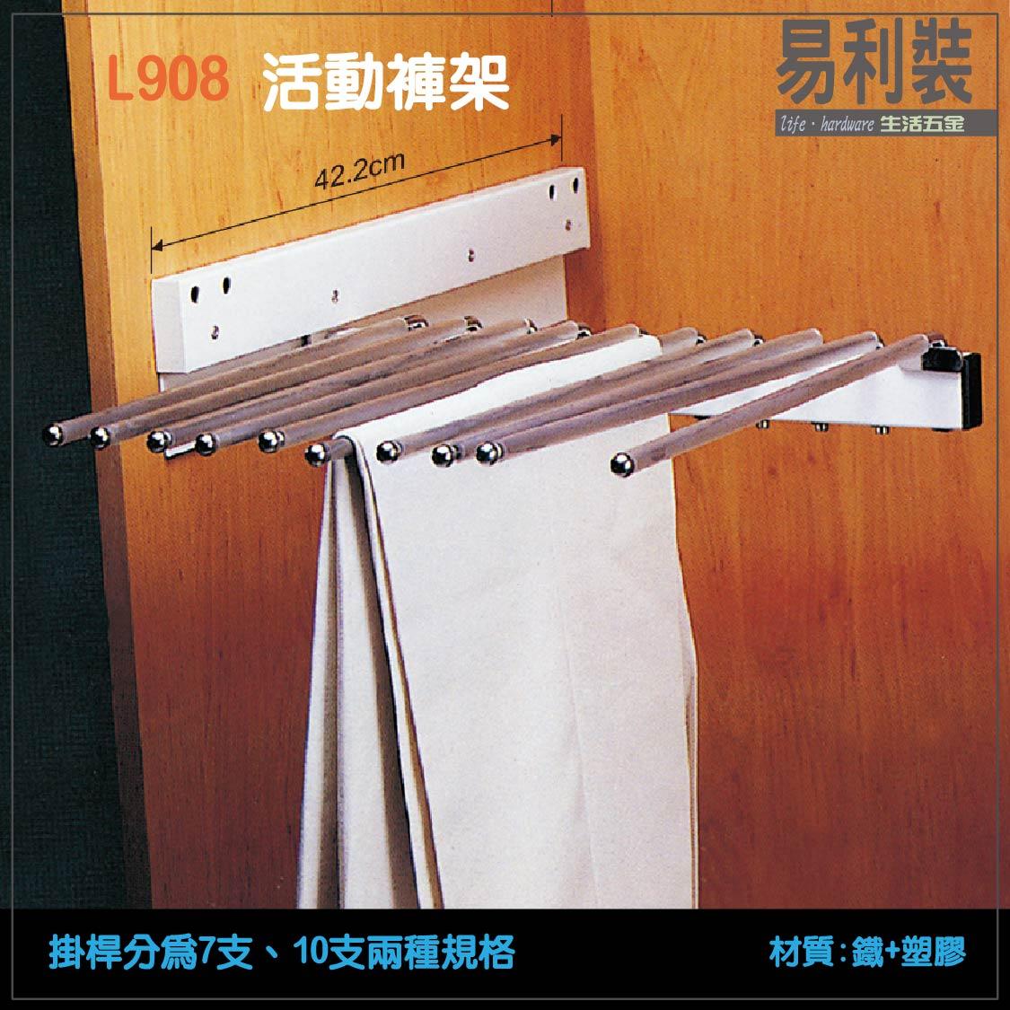 【 EASYCAN  】L908 活動褲架 易利裝生活五金 房間 臥房 客廳 小資族 辦公家具 系統家具 - 限時優惠好康折扣