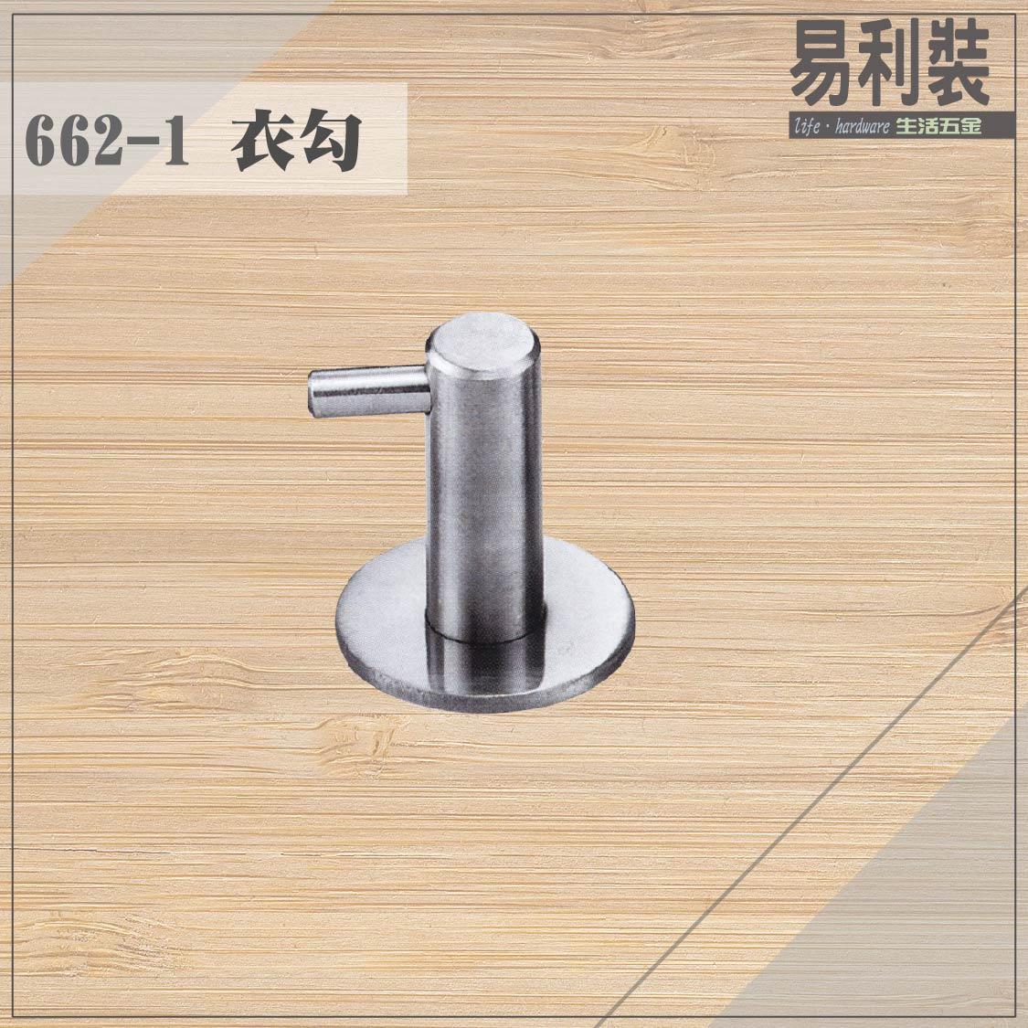 662~1 不鏽鋼衣勾 易利裝  浴室 廚房 掛勾 房間 臥房 衣櫃 小資族 辦公 系統