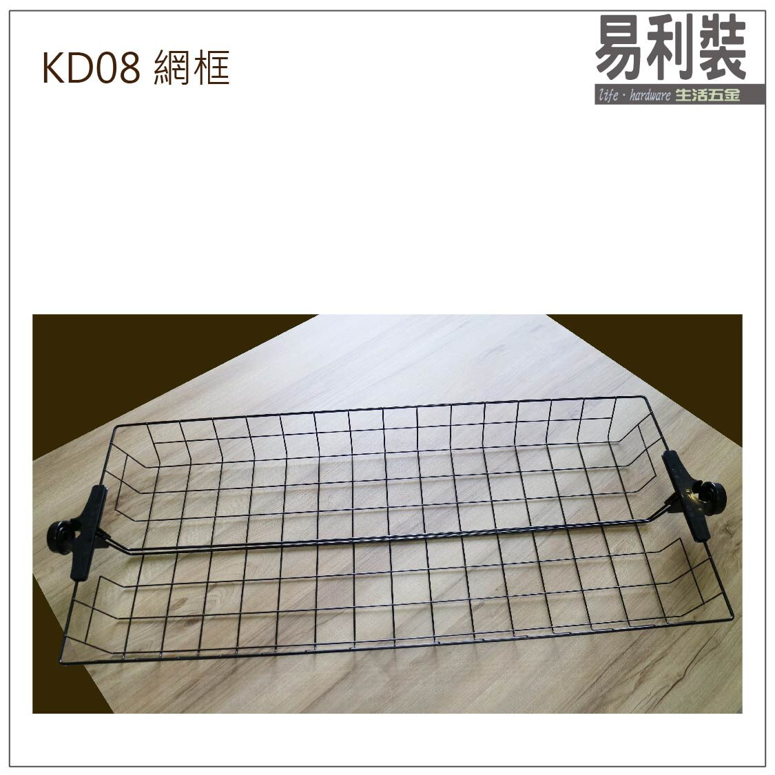 KD08 頂天立地組合配件 易利裝生活五金 網框 衣架 收納架 置物架 免鑽孔 免釘