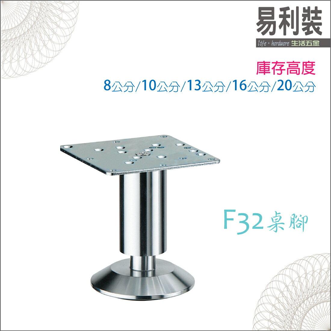 【 EASYCAN 】F32 桌腳 易利裝生活五金 床腳 沙發腳 櫥櫃腳 衣櫃腳 鞋櫃腳 書櫃腳 房間 臥房 衣櫃 小資族 辦公家具 系統家具