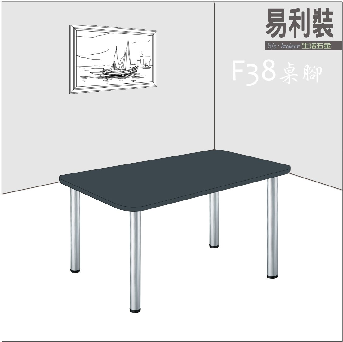 【 EASYCAN  】F38-餐桌腳 易利裝生活五金 櫥櫃腳 衣櫃腳 鞋櫃腳 書櫃腳 房間 臥房 衣櫃 小資族 辦公家具 系統家具 4