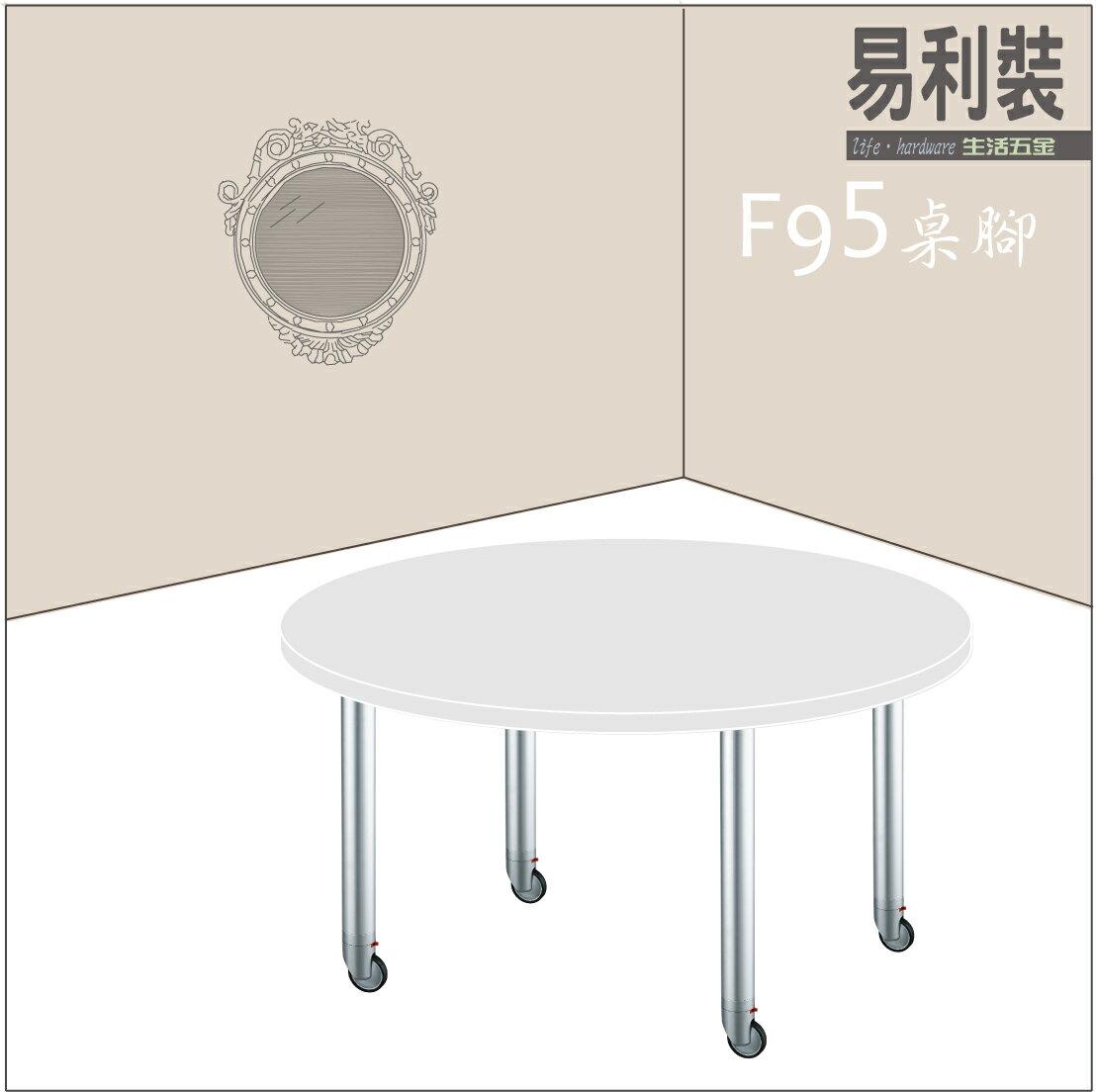 【 EASYCAN  】F95 餐桌腳 易利裝生活五金 書桌腳 玩具桌腳 工作桌腳 房間 臥房 衣櫃 小資族 辦公家具 系統家具 0