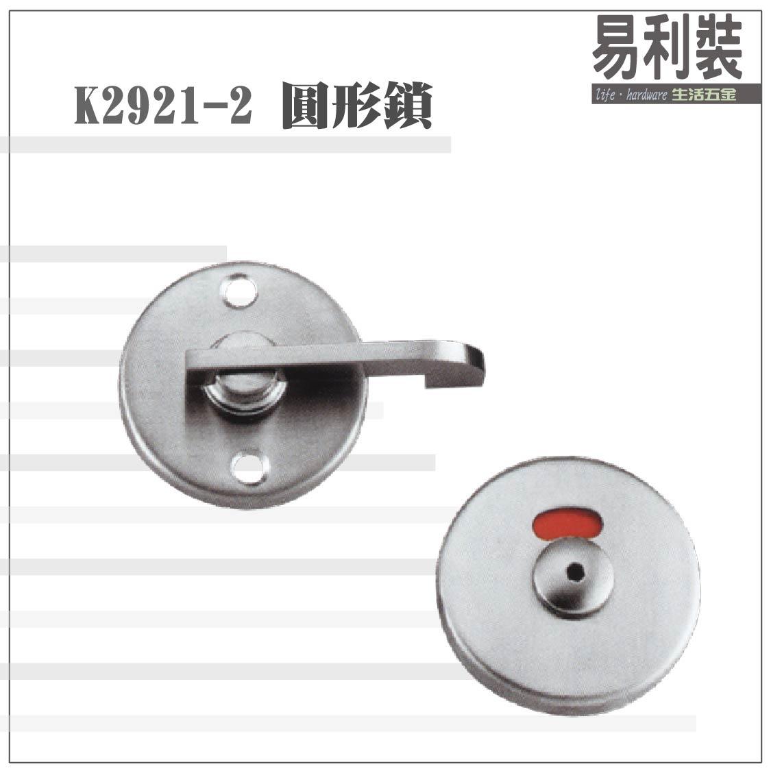 【 EASYCAN  】K2921-2 不鏽鋼圓形鎖  易利裝生活五金 浴室 廚房 房間 臥房 衣櫃 小資族 辦公家具 系統家具 0