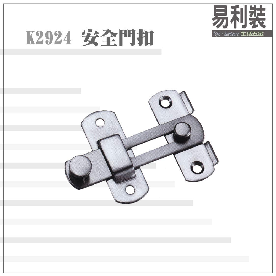 【 EASYCAN  】K2924 不鏽鋼安全門扣  易利裝生活五金 門板 房間 臥房 衣櫃 小資族 辦公家具 系統家具