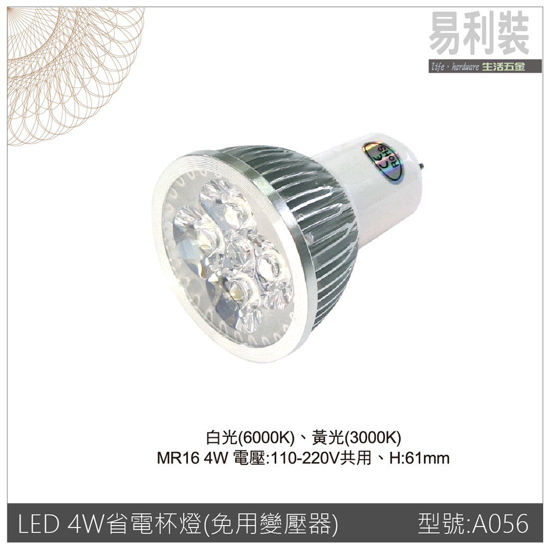 【 EASYCAN 】A056 LED 4W省電杯燈(免用變壓器) 易利裝生活五金 房間 臥房 客廳 小資族 辦公家具 系統家具