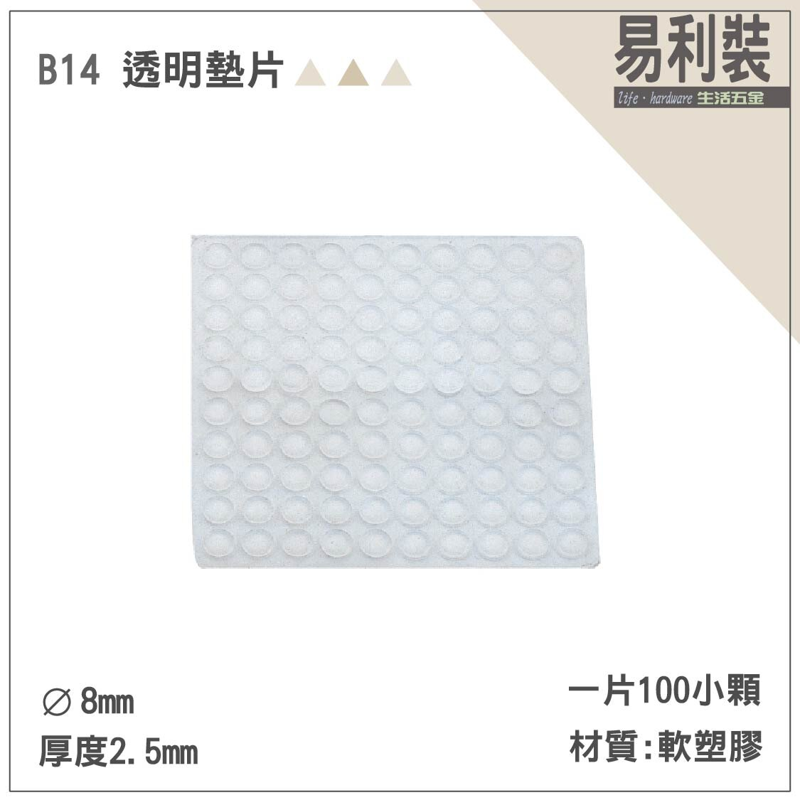 【 EASYCAN  】B14 透明墊片 1片100顆 易利裝生活五金 浴室 廚房 房間 臥房 衣櫃 小資族 辦公家具 系統家具 - 限時優惠好康折扣