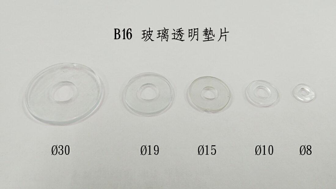B16 玻璃透明墊片 1包50片 鏡珠把手墊片 緩衝墊片 - 限時優惠好康折扣