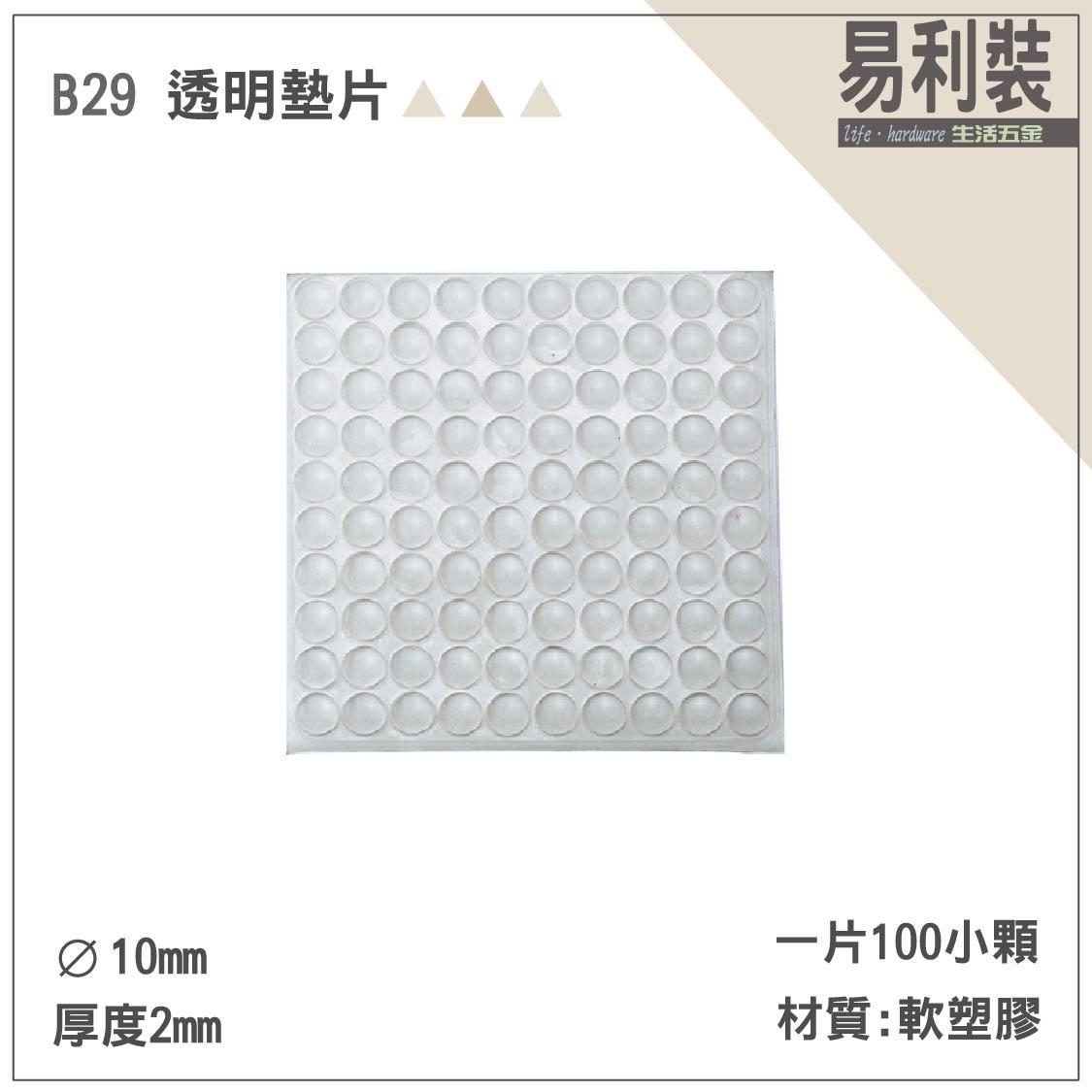 【 EASYCAN  】B29 透明墊片 1片100顆 易利裝生活五金 浴室 廚房 房間 臥房 衣櫃 小資族 辦公家具 系統家具 - 限時優惠好康折扣