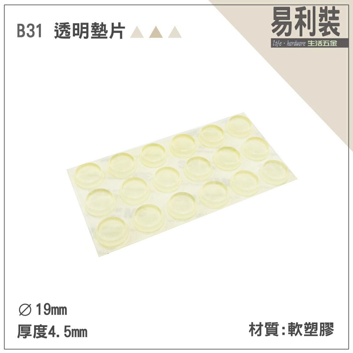 【 EASYCAN  】B31 透明墊片 1包有3片共54顆 易利裝生活五金 浴室 廚房 房間 臥房 衣櫃 小資族 辦公家具 系統家具 - 限時優惠好康折扣