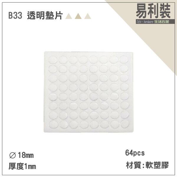 B33透明墊片1片64顆緩衝墊片玻璃墊片