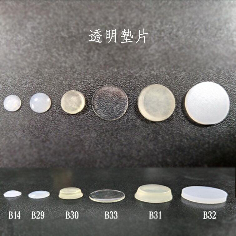 =B31 透明墊片 1包有3片共54顆 緩衝墊片 玻璃墊片 1