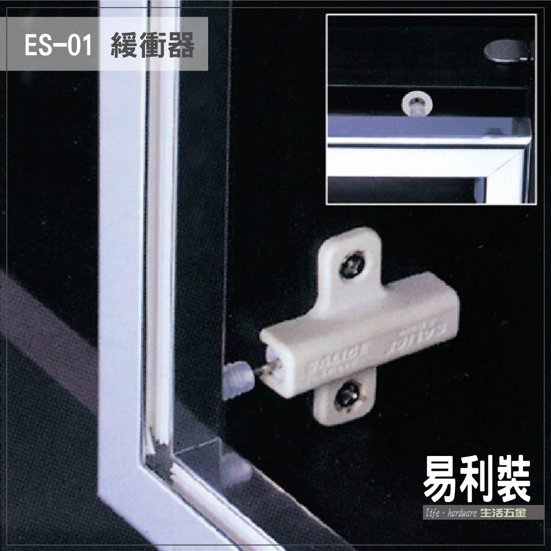 【 EASYCAN  】ES 緩衝器 易利裝生活五金 門片 房間 臥房 客廳 餐廳 櫥櫃 衣櫃 小資族 辦公家具 系統家具 1