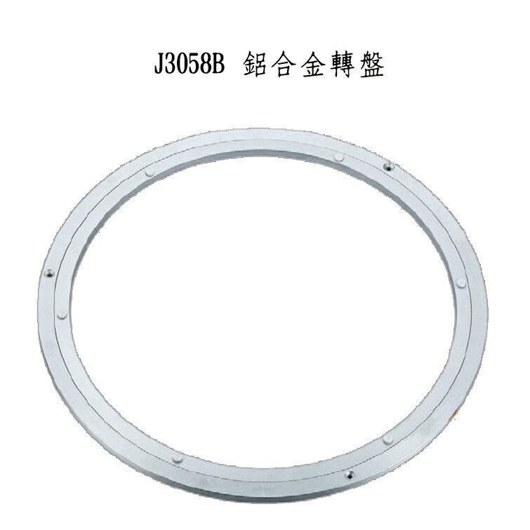 J3058B 轉盤 易利裝生活五金 桌面轉盤 液晶電視轉盤 圓轉盤