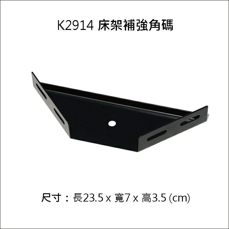 K2914 床架補強角碼 床框轉角支撐五金 床架轉角角碼L片