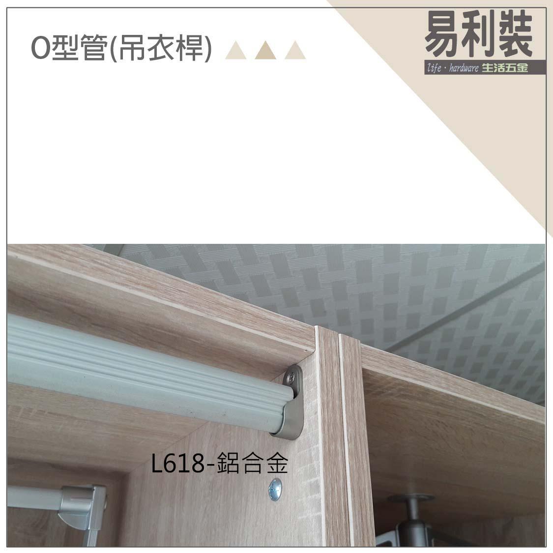 【 EASYCAN 】L618 O型管 易利裝生活五金 鋁合金 吊衣桿 房間 臥房 客廳 餐廳 櫥櫃 衣櫃 小資族 辦公家具 系統家具
