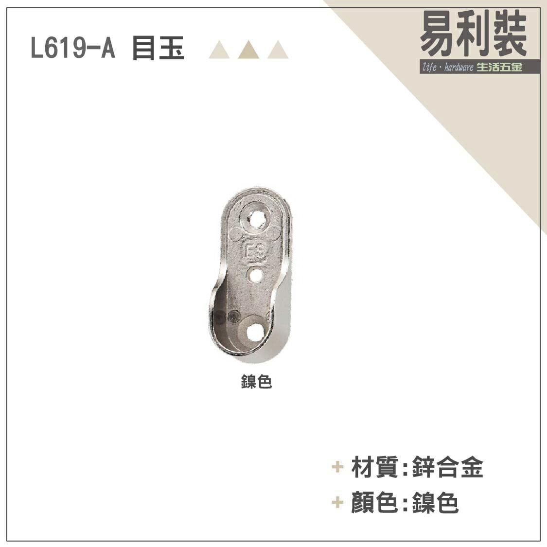 【 EASYCAN 】L619A 目玉1包10顆裝 易利裝生活五金 管頭 中通 掛衣桿 掛衣架