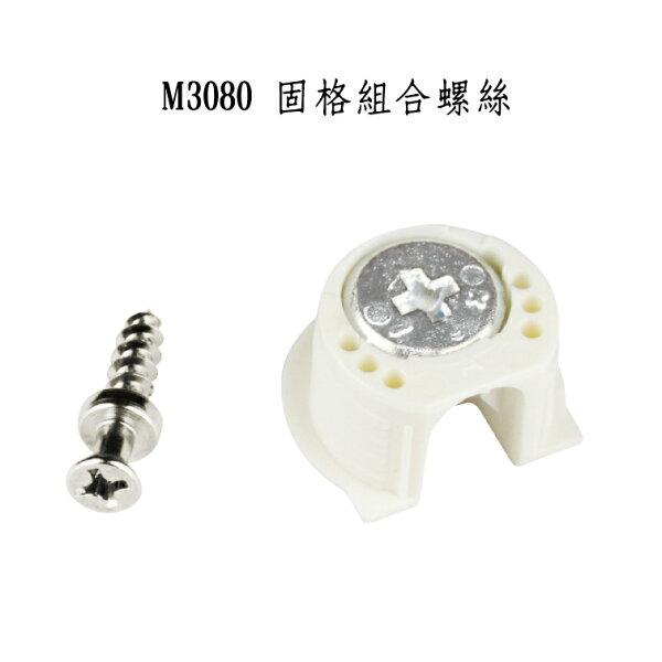 易利裝生活五金:M3080固格組合螺絲系統櫃合五金木板組合五金