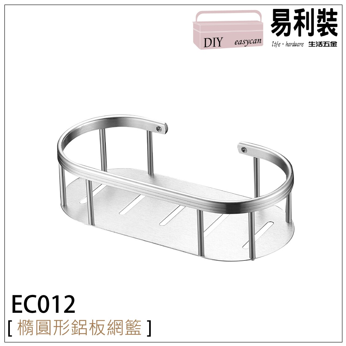 【 EASYCAN  】EC012 橢圓形鋁板網籃 易利裝生活五金 鋁合金 置物架 收納架 廚房 餐廳 房間 浴室 小資族