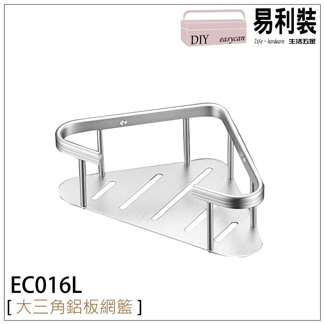 【 EASYCAN  】EC016L 大三角鋁板網籃 易利裝生活五金 鋁合金 置物架 收納架 轉角架 廚房 餐廳 房間 浴室 小資族