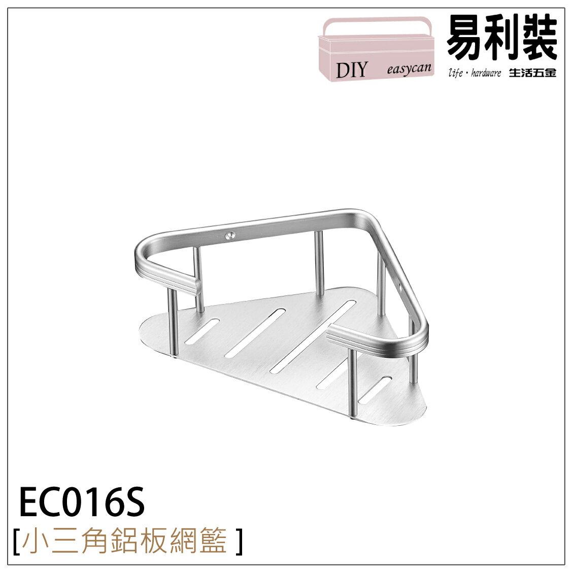 【 EASYCAN  】EC016S 小三角鋁板網籃 易利裝生活五金 鋁合金 置物架 收納架 轉角架 廚房 餐廳 房間 浴室 小資族