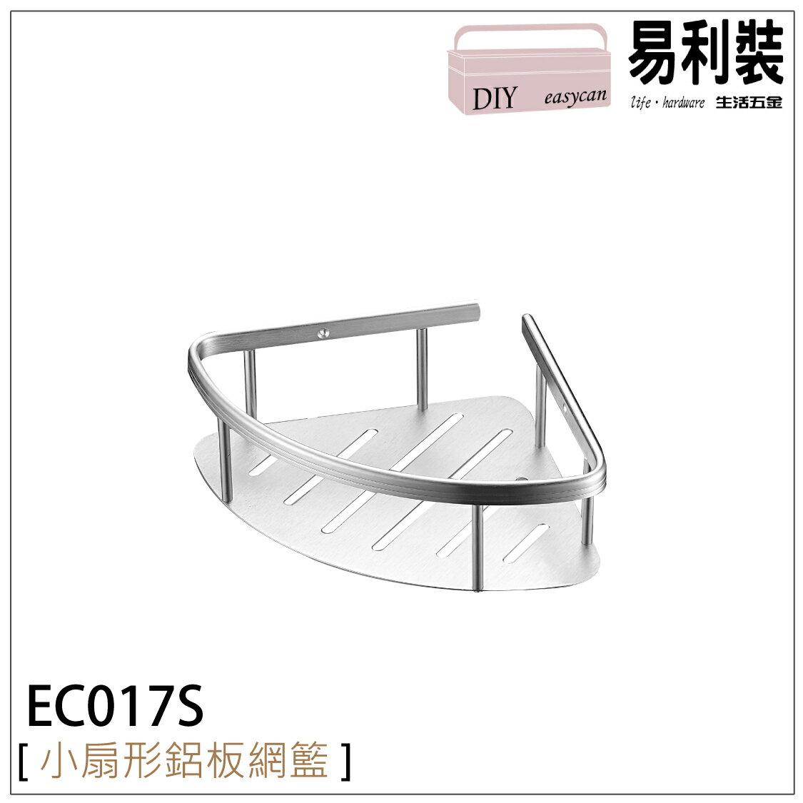 【 EASYCAN  】EC017S 小扇形鋁板網籃 易利裝生活五金 鋁合金 置物架 收納架 轉角架 廚房 餐廳 房間 浴室 小資族