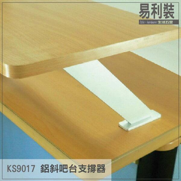 KS9017鋁斜吧台支撐器易利裝生活五金層板架房間臥房衣櫃小資族辦公家具系統家具