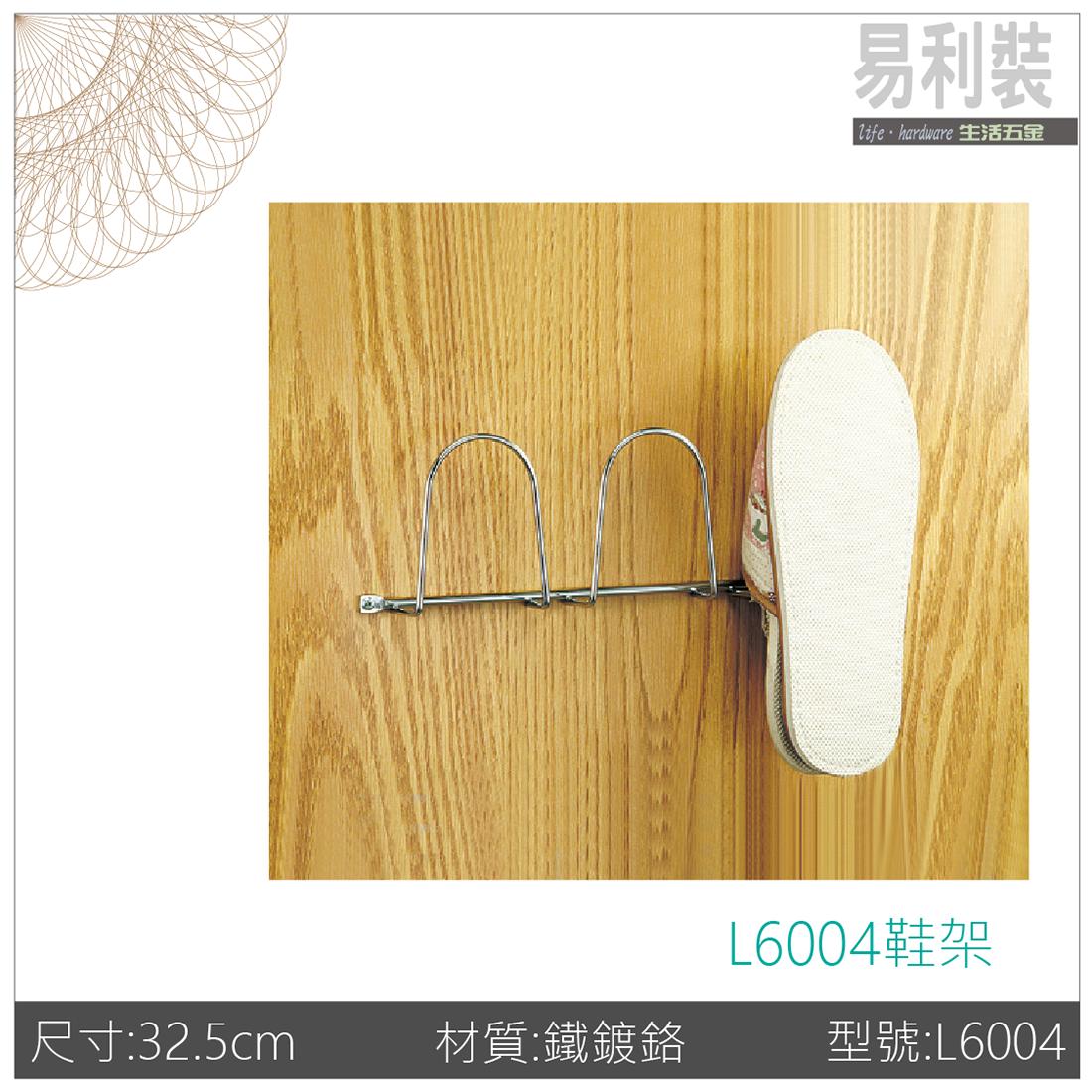 【 EASYCAN  】L6004 鞋架 易利裝生活五金 餐廳 廚房 房間 臥房 客廳 小資族 辦公家具 系統家具 - 限時優惠好康折扣