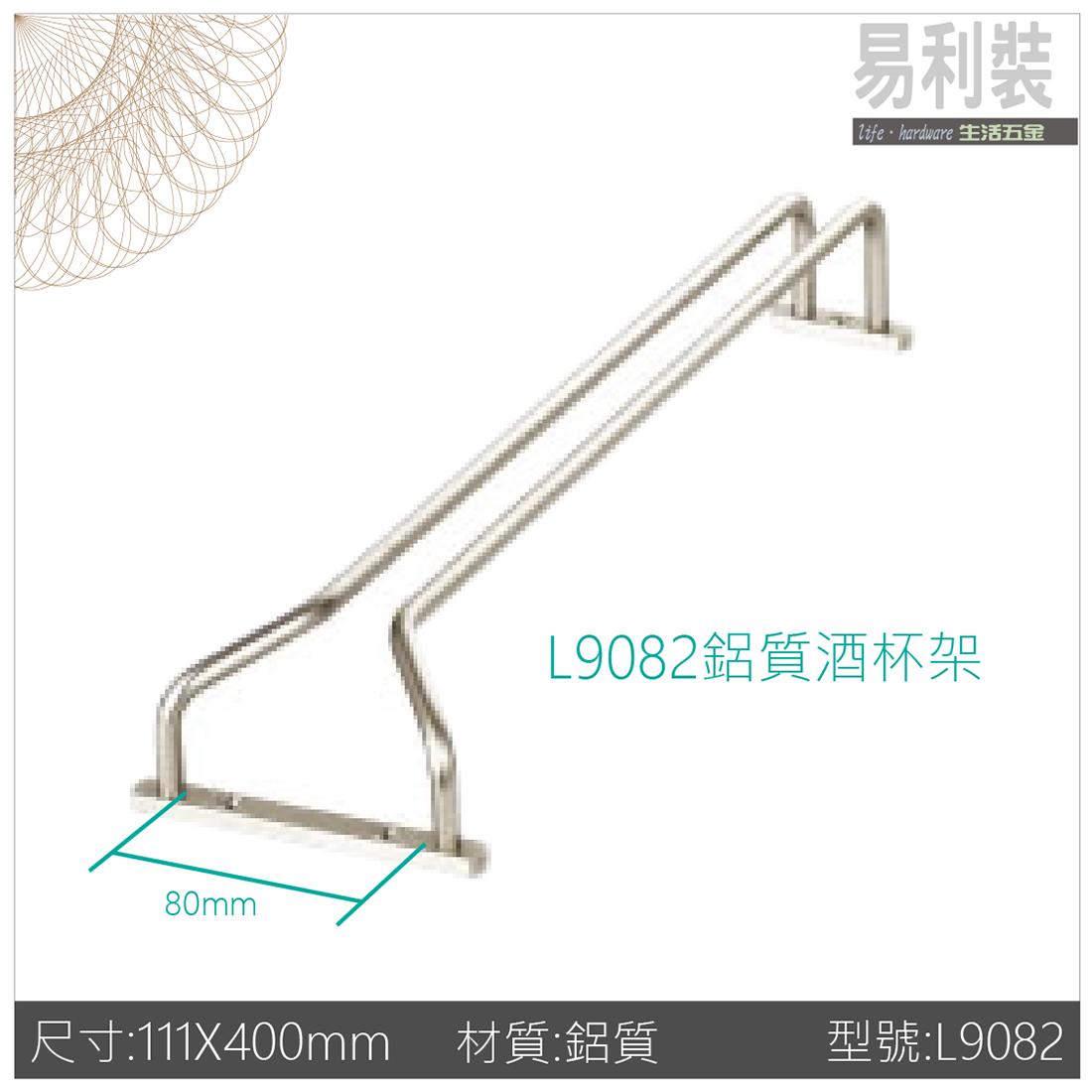 L9082 鋁質酒杯架 易利裝生活五金 高腳杯架 餐廳 廚房 小資族 辦公家具 系統家具
