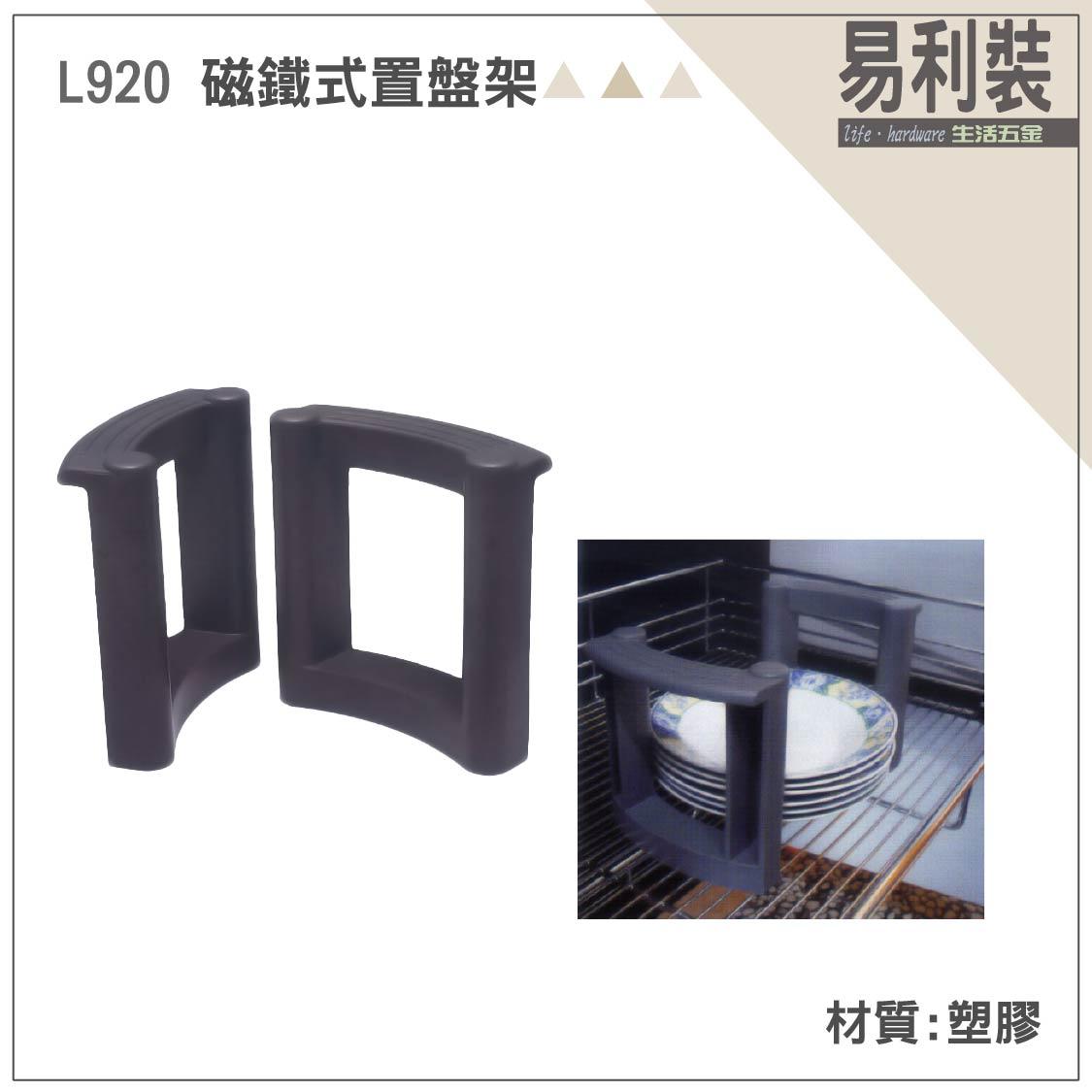 【 EASYCAN  】L920 磁鐵式置盤架 易利裝生活五金 碗盤架 房間 臥房 衣櫃 小資族 辦公家具 系統家具 - 限時優惠好康折扣
