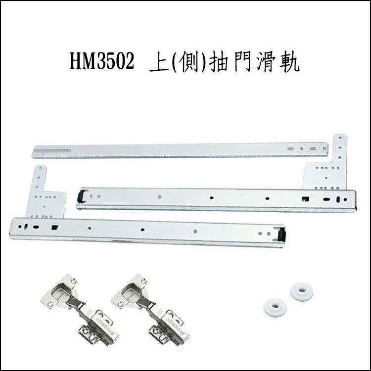 HM3502 厚門鉸鏈H213503~3~2個 上 側 抽門滑軌 上拉門 側拉門 收納門片