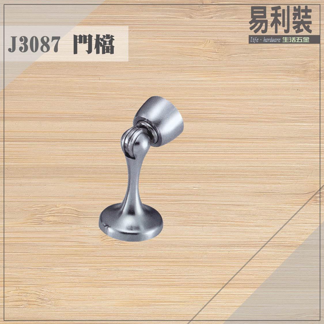 【 EASYCAN  】J3087 不鏽鋼門檔 易利裝生活五金 浴室 廚房 房間 臥房 衣櫃 小資族 辦公家具 系統家具
