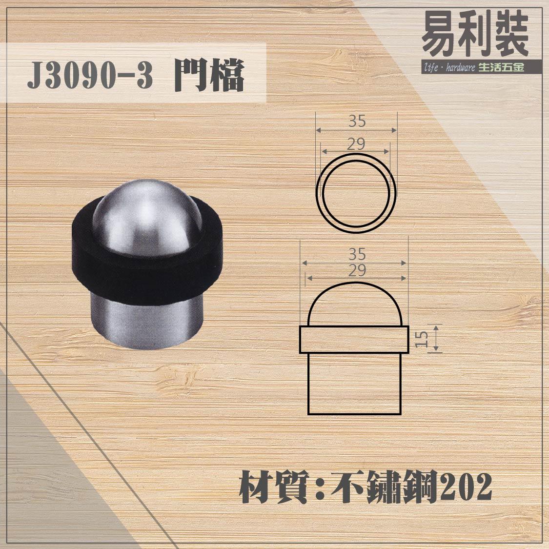 【 EASYCAN  】J3090-3 不鏽鋼門檔 易利裝生活五金 浴室 廚房 房間 臥房 衣櫃 小資族 辦公家具 系統家具 1