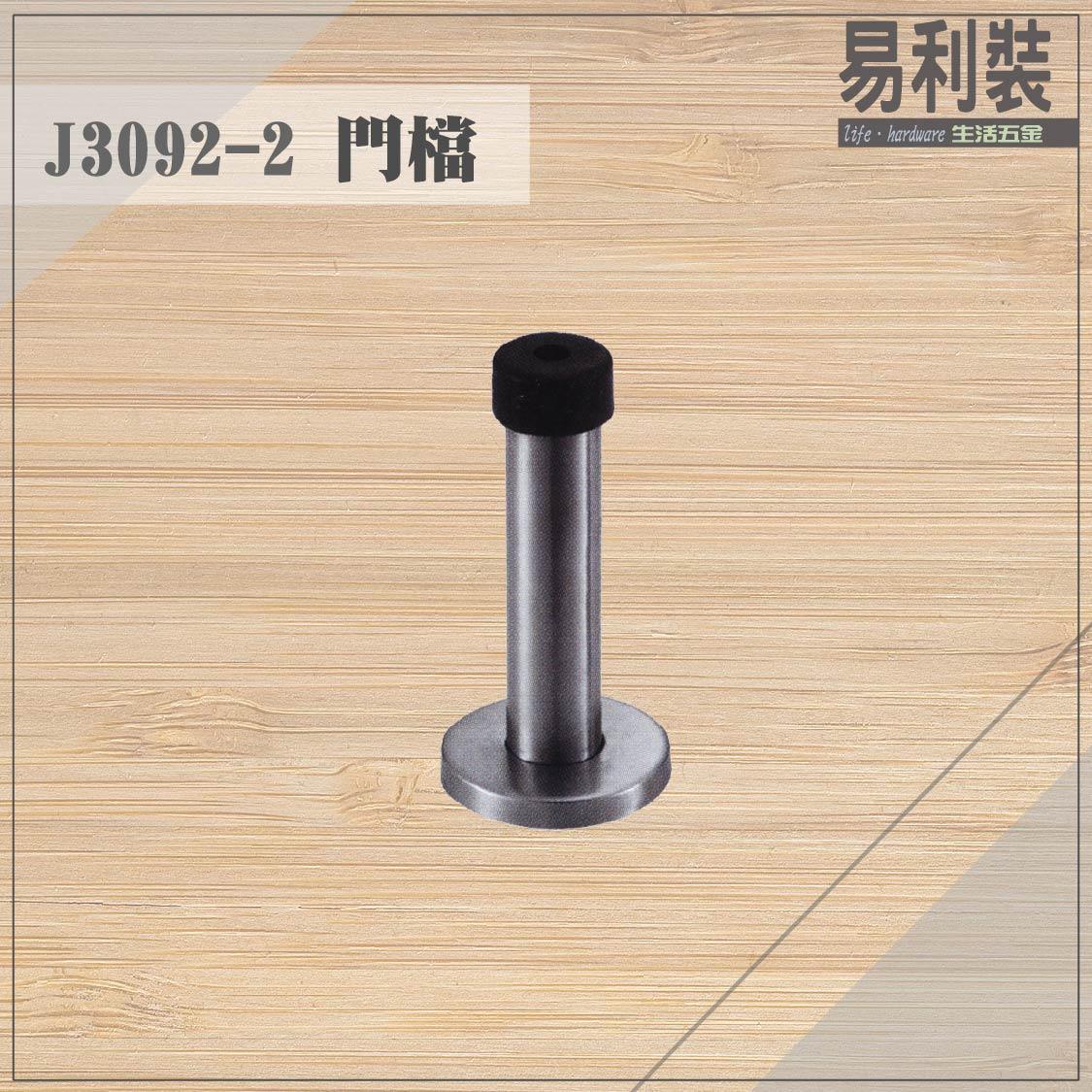 【 EASYCAN  】J3092-1 不鏽鋼門檔 易利裝生活五金 浴室 廚房 房間 臥房 衣櫃 小資族 辦公家具 系統家具 0
