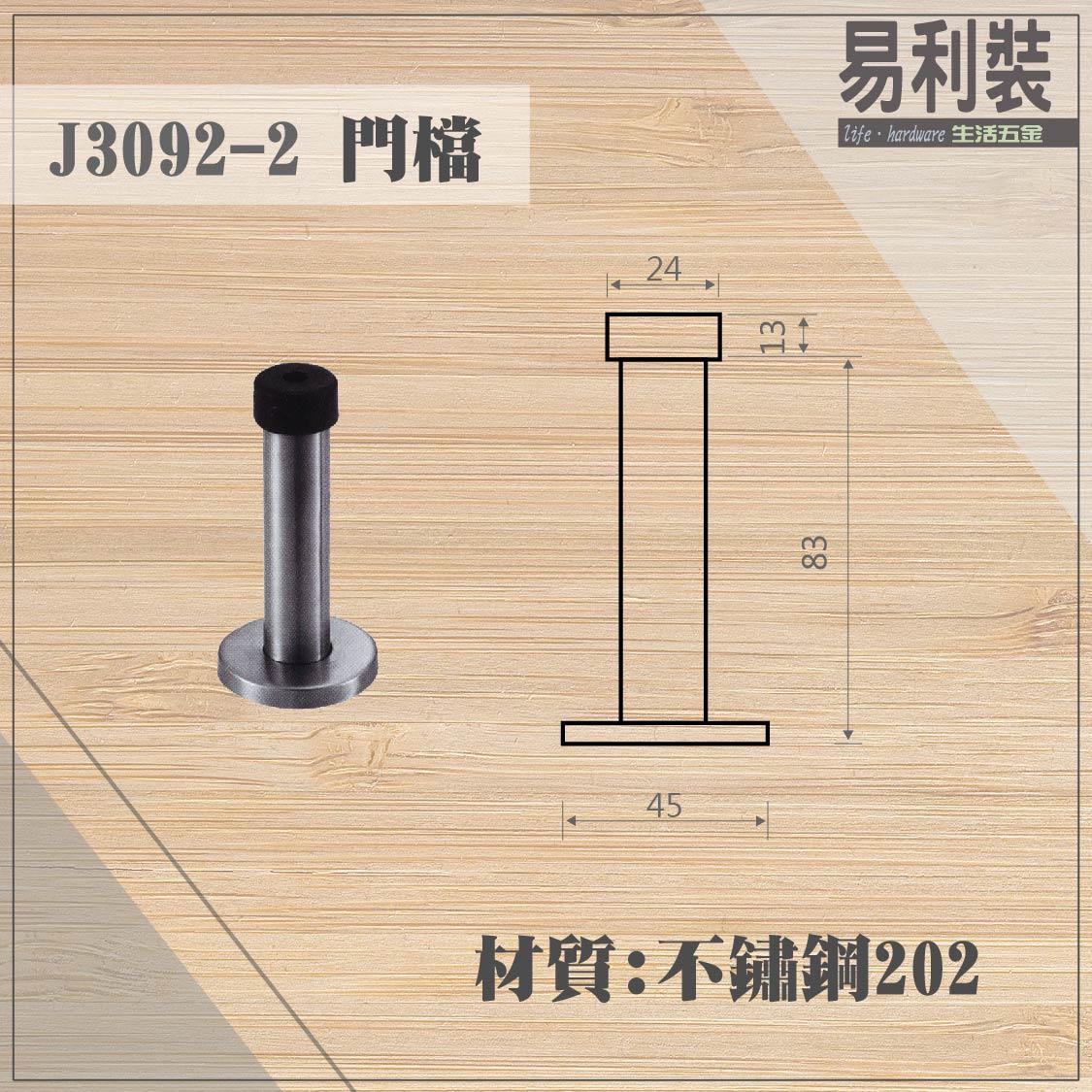 【 EASYCAN  】J3092-1 不鏽鋼門檔 易利裝生活五金 浴室 廚房 房間 臥房 衣櫃 小資族 辦公家具 系統家具 1