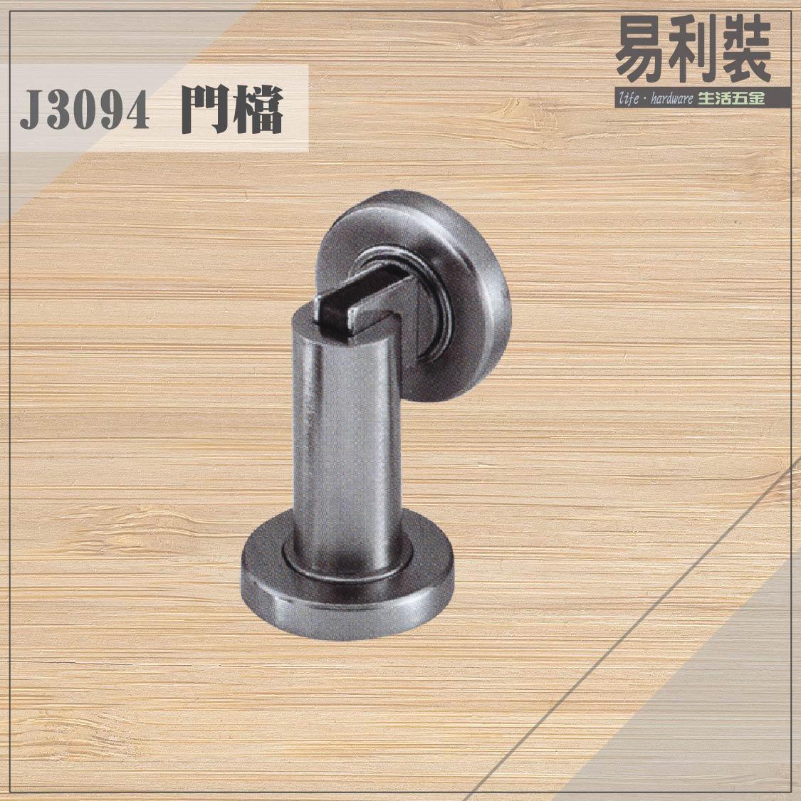 【 EASYCAN  】J3094 不鏽鋼門檔 易利裝生活五金 浴室 廚房 房間 臥房 衣櫃 小資族 辦公家具 系統家具 0