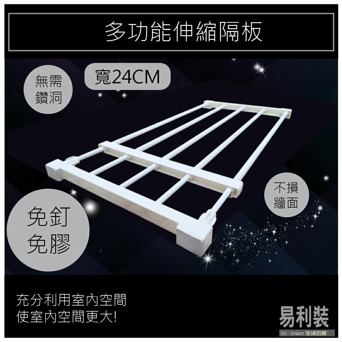 【 EASYCAN 】EC001 多功能伸縮隔板 易利裝生活五金 衣櫃 小資族 置物架 收納架 層板架