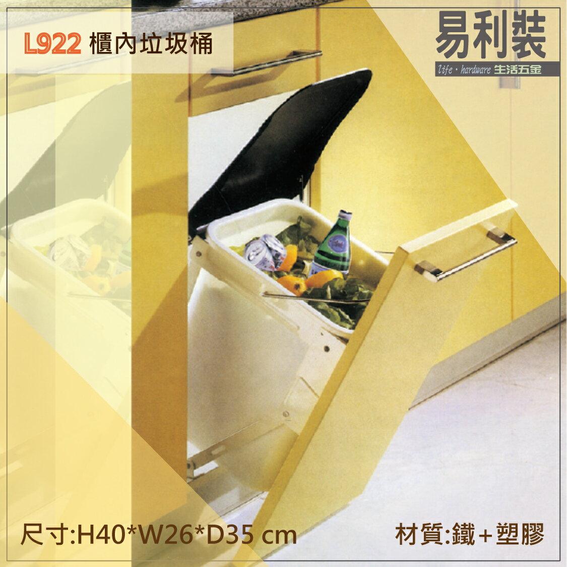 【 EASYCAN 】L922 櫃內垃圾桶 易利裝生活五金 廚房清潔桶 垃圾桶 房間 臥房 衣櫃 小資族 辦公家具 系統家具 1