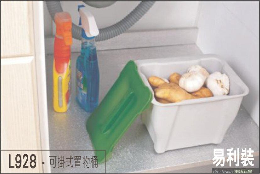 【 EASYCAN 】L 928-可掛式置物桶 易利裝生活五金 廚房清潔桶 垃圾桶 房間 臥房 衣櫃 小資族 辦公家具 系統家具 3