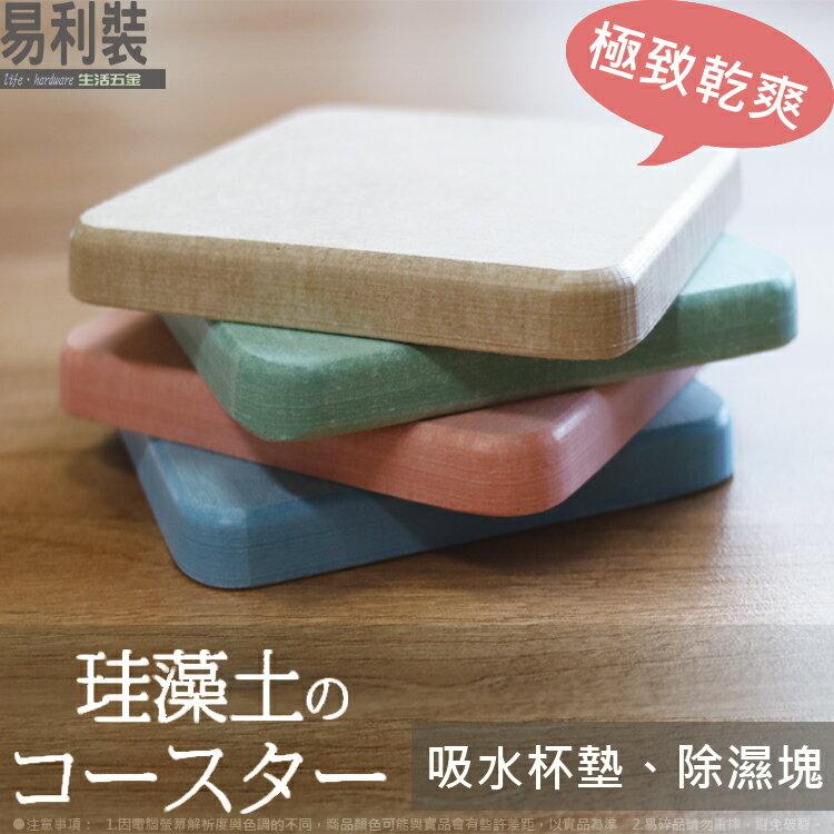 【 EASYCAN 】EC020 珪藻土杯墊 肥皂台 易利裝生活五金/硅藻吸水杯墊 珪藻土 禮物 吸水 隔熱 創意