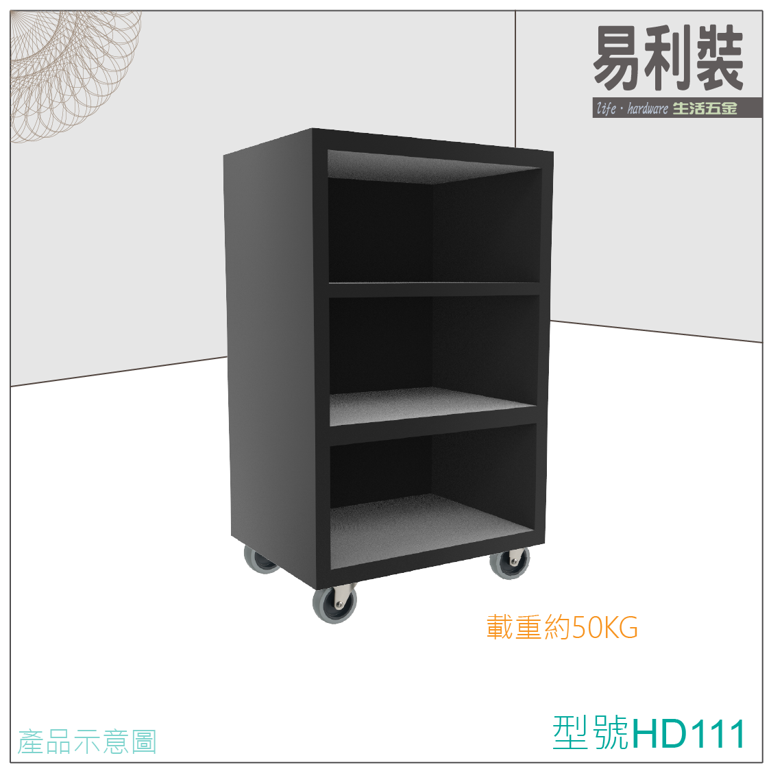 【 EASYCAN  】HD111-活動輪 易利裝生活五金 桌輪 櫃輪 房間 臥房 衣櫃 小資族 辦公家具 系統家具 2