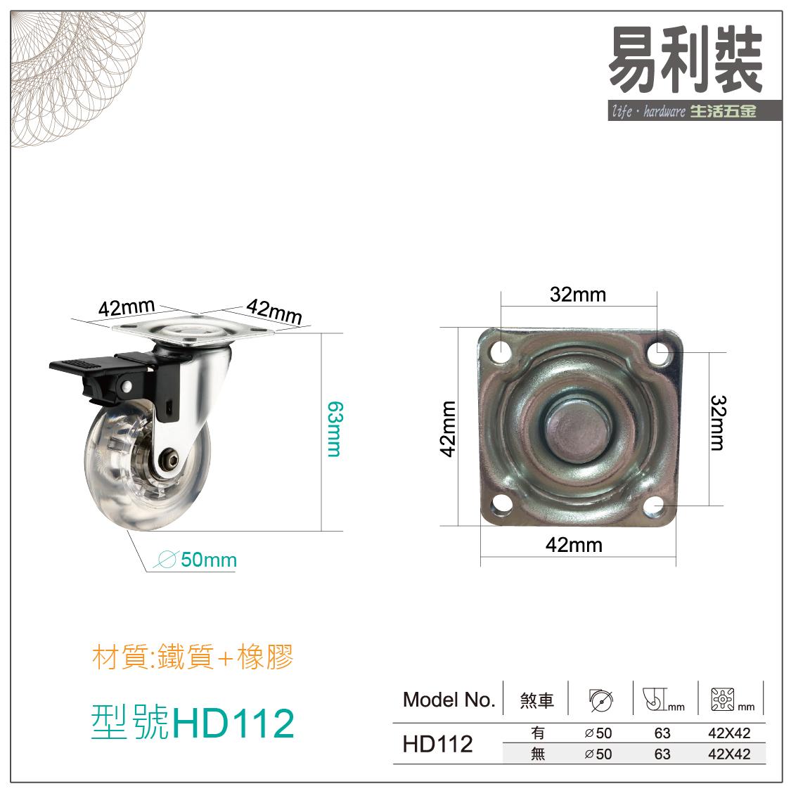 【 EASYCAN  】HD112-113 活動輪 易利裝生活五金 桌輪 櫃輪 房間 臥房 衣櫃 小資族 辦公家具 系統家具 2